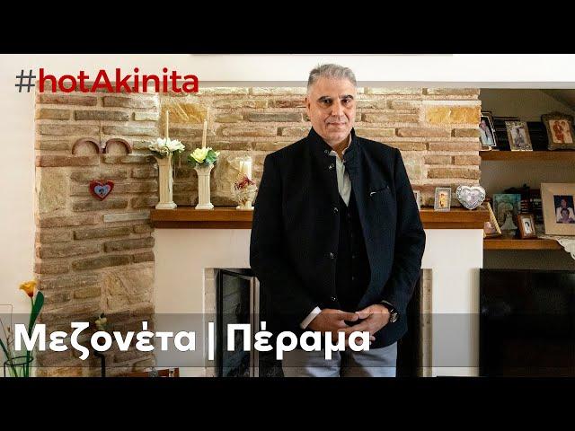 Μεζονέτα προς Πώληση | Πέραμα | #hotAkinita by Keller Williams Solutions Group