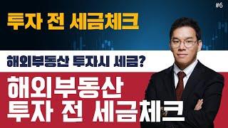 [투자 전 세금체크] #6_해외부동산 투자전 세금체크_…