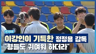 이강인이 기특한 정정용 감독