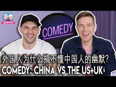 你真的懂英美幽默?LET'S探索你的笑点何在 COMEDY & TV SHOWS IN CHINA VS US-UK