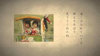 和紗「覚えてますか」朗読〜声・三ツ矢雄二、日?のり子