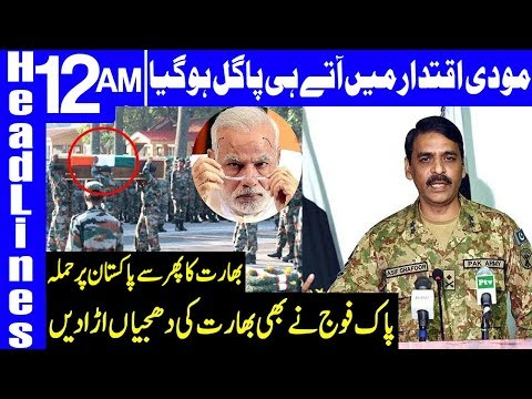 Attack of Indian Army on Pakistan Forces at LoC | Headlines 12 AM | 30 May 2019 | Dunya News