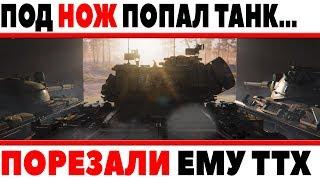 КАКАЯ НАФИГ ПРЕЕМСТВЕННОСТЬ! ВЫ УБИЛИ ОЧЕРЕДНОЙ ХОРОШИЙ ТАНК! ПОРЕЗАЛИ ТТХ, ЗАЧЕМ? World of Tanks