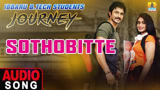 Sothobitte Audio Song | Ibbaru B.Tech Stundents Journey Kannada New Movie | Jhankar Music