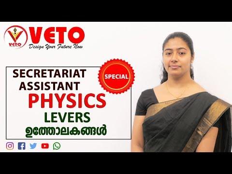 Kerala PSC | Secretariat | Assistant | Degree Level  | Physics-Levers |