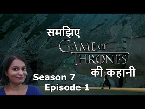 Game Of Thrones Season 7 Episode 1 - Explained - HINDI