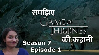 Game Of Thrones Season 7 Episode 1 Explained in HINDI