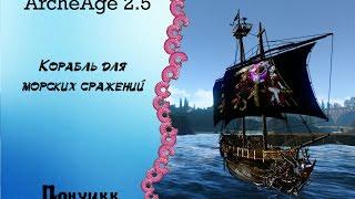 ArcheAge 2.5.Корабль для морских сражений