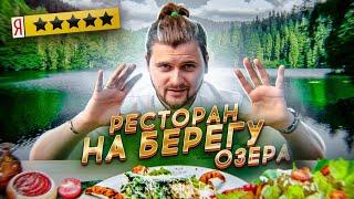 Ресторан на берегу с ИДЕАЛЬНОЙ ОЦЕНКОЙ / Обзор ресторана ЗаВидное