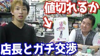 店長がラブライブの西木野真姫フィギュアを日本一安くするまでガチ交渉w