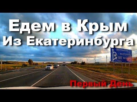 Путешествие на автомобиле в Крым из Екатеринбурга   День 1-ый