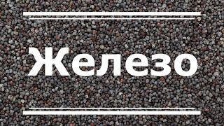 Железо (Fe) - польза для здоровья, дефицит и избыток, продукты, богатые железом