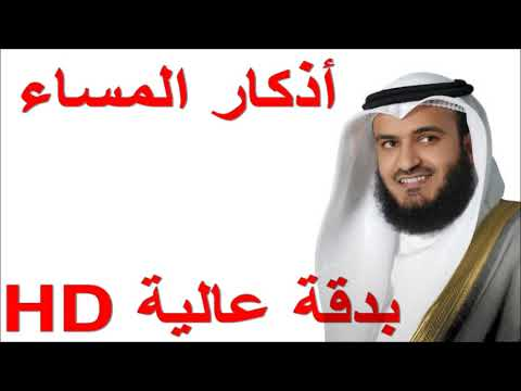 أذكار المساء بصوت الشيخ مشاري العفاسي بجودة عالية thumbnail