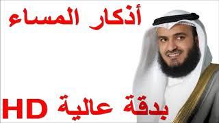 أذكار المساء بصوت الشيخ مشاري العفاسي بجودة عالية