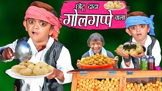 CHOTU DADA GOLGAPPE WALA | छोटू की पानी पूरी | Khandesh Hindi Comedy | Chotu Comedy Video
