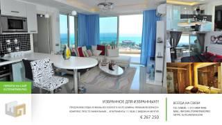 Избранное для избранных Admiral € 267 250 Недвижимость в Турции Алания(Хотите купить недвижимость в Турции? Узнать цены на недвижимость в Алания? Обращайтесь к профессионалам:..., 2015-05-09T12:48:14.000Z)