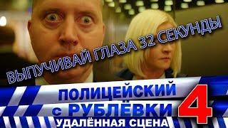 Полицейский с Рублёвки 4. Сцена 6 - 1.