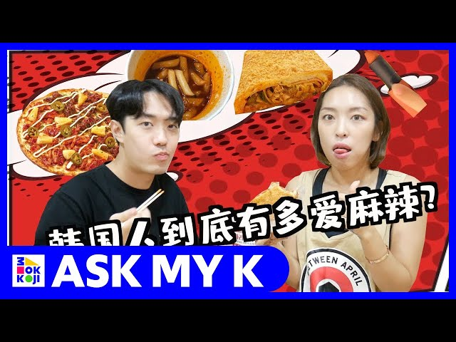 ASK MY K : 韩国东东 Korea Dongdong - Spicy lipstick, spicy bread? Korea's Rising Popular Spicy Products!