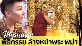 ท่องเที่ยว | ดูพิธีกรรมล้างหน้าพระ พม่า | ศักดิ์สิทธิ์มาก | Bryan Tan