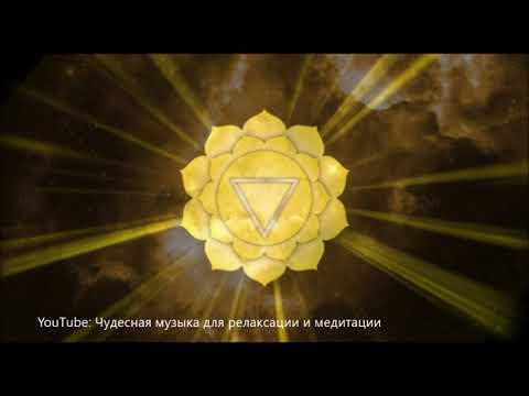 【Глубокая медитация для активизации Манипура-чакры (третья чакра)】 Музыка на 528 Гц