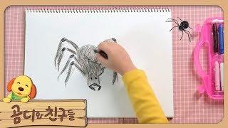 곰디와 친구들 - 거미랑 그린 그림_#002