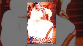 Suryavamsam | كامل طول Telugu Movie | فينكاتيش, Soundarya | TeluguOne