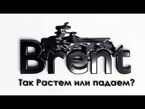 Нефть марки Brent - Цена на нефть растет или падает? Обзор на 2018