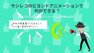 株式会社サンレコ ビヨンドアニメーション / ビジネス向けアニメーション制作