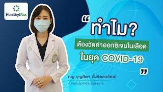 ทำไม? ต้องวัดค่าออกซิเจนในเลือด ในยุค COVID-19