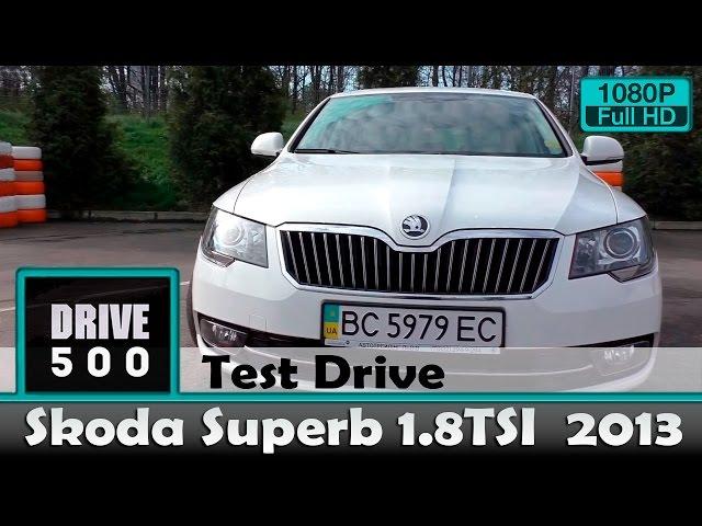 Skoda Superb 1.8TSI DSG7 2013 три года в эксплуатации!