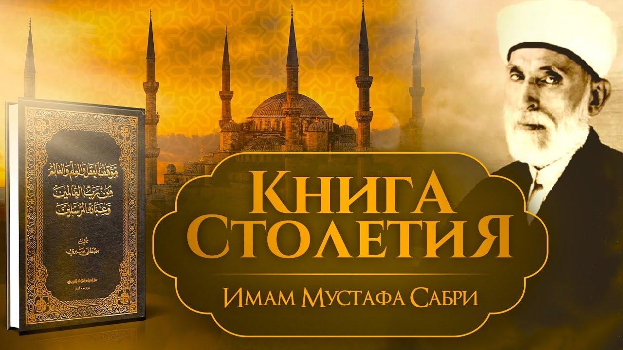 Книга века. Кем был Ибн Араби? | Имам Мустафа Сабри