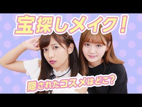 ��探�メイク】見���コスメ���メイク����ら顔�変����
