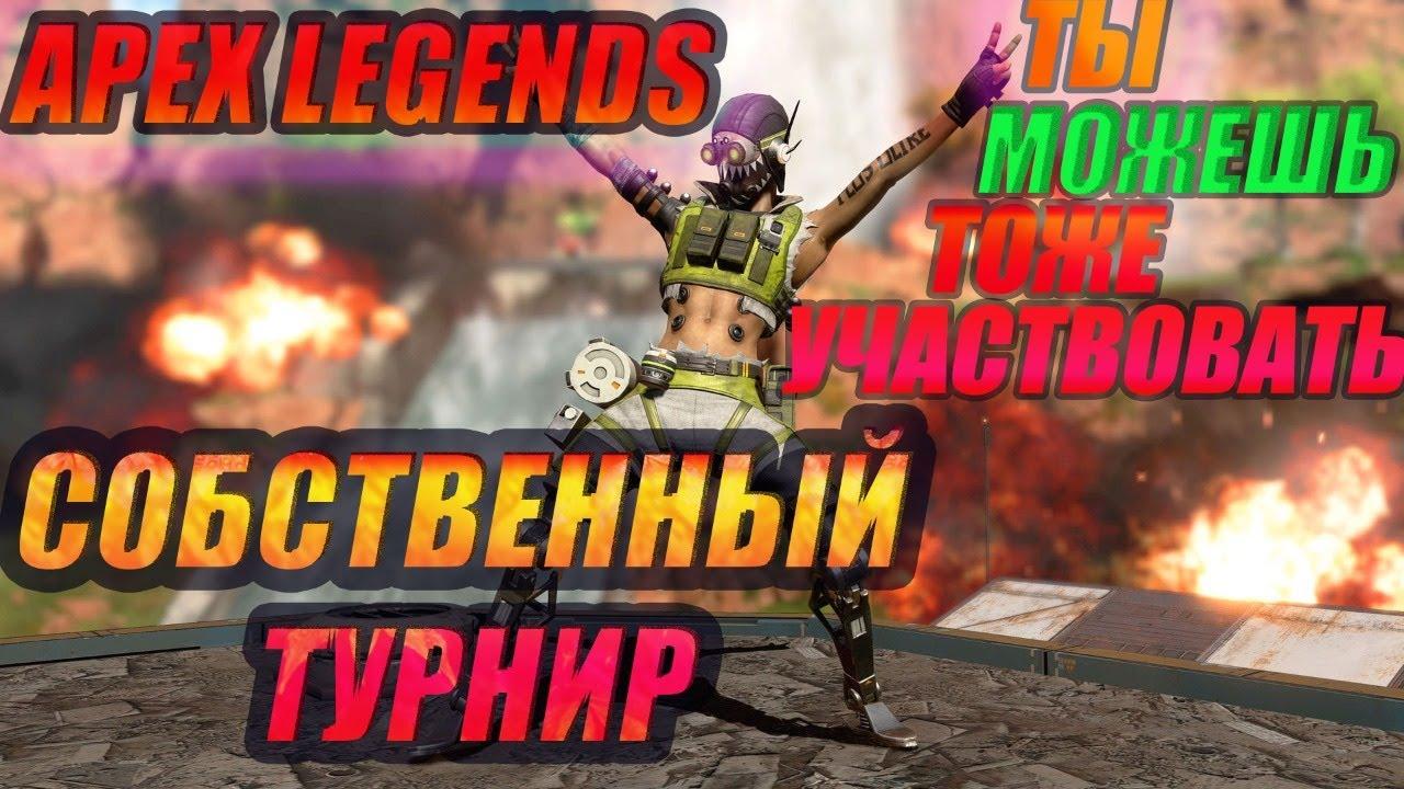Apex Legends ОТКРЫТЫЙ ТУРНИР(Ты можешь тоже участвовать)