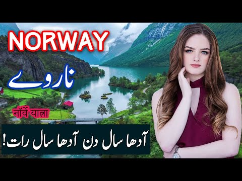 Travel To Norway | Full History And Documentary About Norway In Urdu & Hindi | ناروے کی سیر