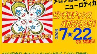2009.7.22 onsale!! Melon kinen-bi's rock collaborative single with ...