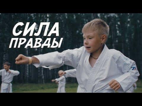 СИЛА ПРАВДЫ - детский короткометражный фильм про каратэ и уличные драки