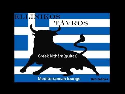 Beautiful Greek Music: Mediterranean Guitar and Cretan lyra