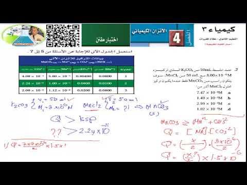 كتاب الكيمياء 3 حل