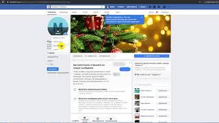 Как создать Страницу в Фейсбуке Бизнес страница на ФБ