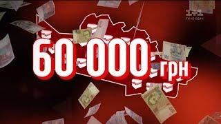 Порошенко виділив 4 млрд гривень на підкуп виборців