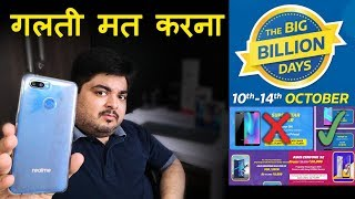 Flipkart Big Billion Days 2018 - Festive Season Ki Best Deals गलती मत करना