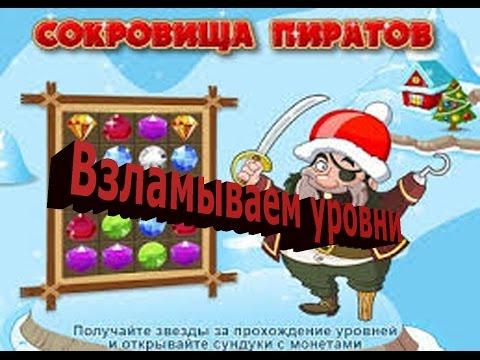 Взлом игры Сокровища пиратов три в ряд в Вконтакте на прохождение уровней