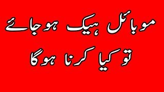Android Security Secrete |  Android Hidden Tricks |  Android Mobile Phone Tips in Urdu Hindi