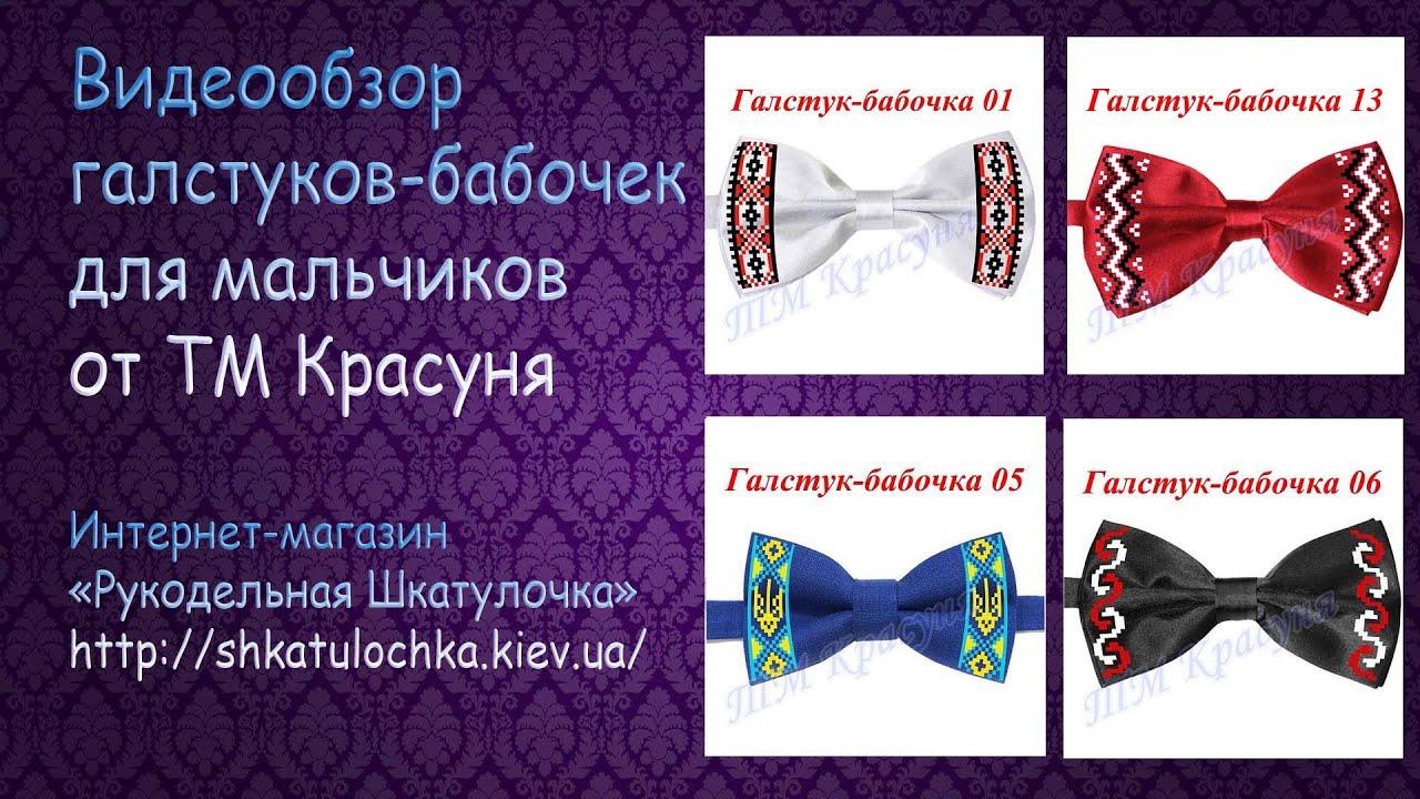Галстуки и галстуки-бабочки, галстуки мужские, галстуки женские, галстуки бантики, галстуки-боло. Продажа, поиск, поставщики и магазины, цены в.