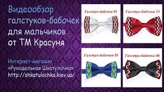 Вышивка бисером. Галстук-бабочка от ТМ Красуня - обзор заготовок и вышитые работы