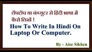 how to write in hindi on laptop or computer ( HINDI ) By -  Aise Sikhen ( ऐसे सीखें )