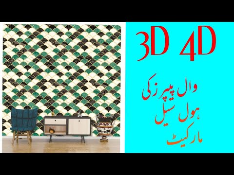 New Wallpaper Design in Lahore Pakistan 03334044008
