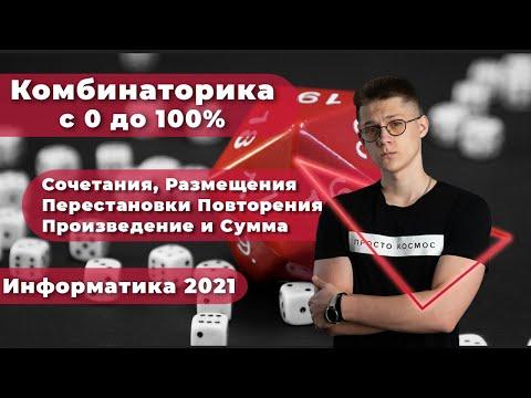 Комбинаторика с 0 до 100%   КЕГЭ и ЕГЭ 2021   Информатика   99 Баллов