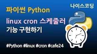 파이썬 Python 코딩 - 리눅스 크론 cron 스케…