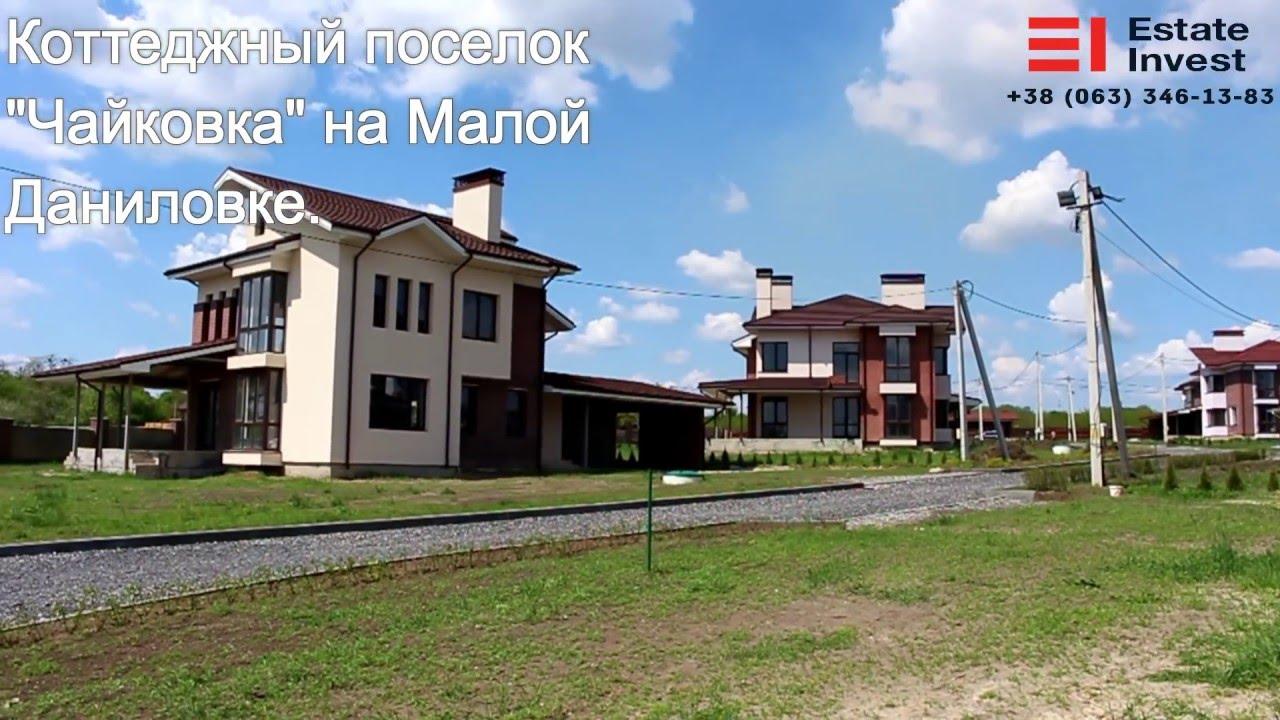 Продать дом в Полтаве. Купить дом в Полтаве - YouTube